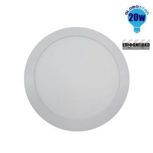 LED Πάνελ Στρογγυλό Επιφανειακό Globostar 20W Φυσικό Λευκό 4500K - 01788
